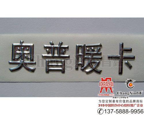 电暖器(取暖器)铭牌