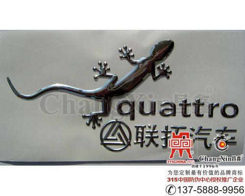 汽车(尾)三维立体软标