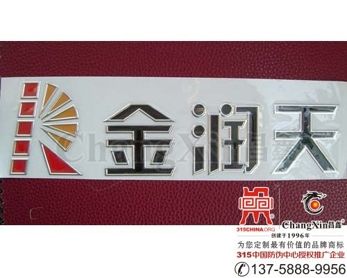 太阳能热水器标牌