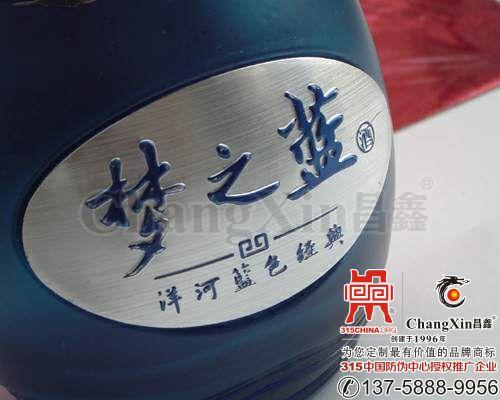 高档酒标牌(铭牌)