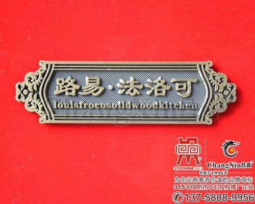 木门仿古铜标牌(铭牌)