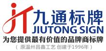 苍南县辉泰工艺品厂(温州昌鑫工艺)-www.at999.com